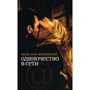 """Книги в мягкой обложке Януш Вишневский """"Одиночество в Сети"""" фото"""