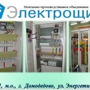 Электротехнические работы и услуги фото