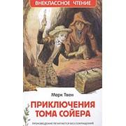 Приключения Тома Сойера, Твен М., ВЧ, Росмэн, 26985 фото