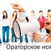 Курсы по ораторскому искусству и риторике для детей по выходным фото