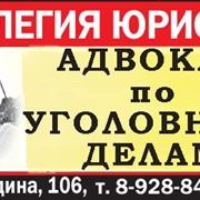Адвокат по уголовным делам в Краснодаре и крае фото