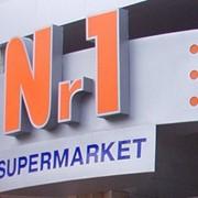 Супермаркет №1 фото