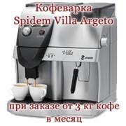 Кофеварка в офис фото
