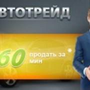 Регистрация автомобиля в ГИБДД фото
