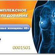Ежегодный медицинский осмотр женщин и мужчин, пакет обслуживания фото