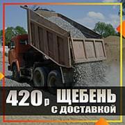 Щебень известняковый М400 Фракция 20-40 фото