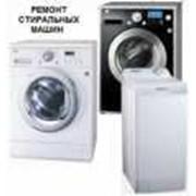 Ремонт стиральных машин , Bosch , Боярка фото