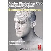 Adobe Photoshop CS5 для фотографов. Вершины мастерства (+ DVD-ROM) фото