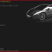 Шины для AUDI,Шины для Audi A2 фото