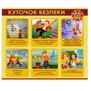 Стенды для школ изготовление и доставка, Житомир,Житомирская обл. фото