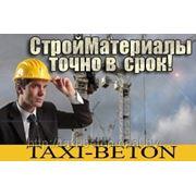 Бетон для фундамента в Минске-цены договорные фото