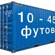 Морские контейнеры 10, 20, 40, 45 футов. Новые, б/у фото