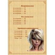 Кератиновое выравнивание волос в Белогородке фото