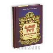 Книга Маленькие притчи для детей и взрослых Том 6. Монах Варнава, Санин фото
