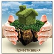 Приватизации земли фото