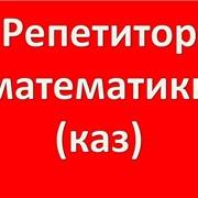 Репетитор для учащихся казахских 8, 9, 10, 11 классов фото