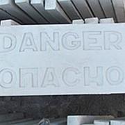 Плитка бетонная с надписью DANGER и ОПАСНО фото