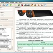 Автоматизированная справочная система «Сельхозтехника» фото