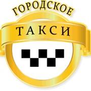 Услуги такси по городу, быстрое такси, такси Алматы фото