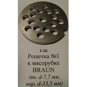 Z027.26 Решетка №3 для мясорубок Braun (D-53,5/8мм, раб. отв. 6мм, inox) фото