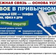 Телефонизация удалённых объектов. фото
