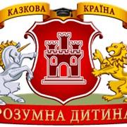 Подготовка к школе Детский сад - Казкова країна Розумна дитина фото