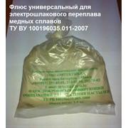 Флюс универсальный для электрошлакового переплава медных сплавов ТУ ВУ 100196035.011-2007 фото