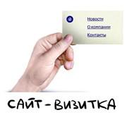 Создание сайта-визитки для вашего бизнеса фото