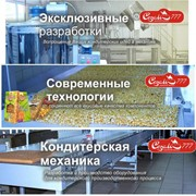 Разработка и производство оборудования для кондитерского производственного процесса фото