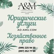 Юридические услуги хозяйственное право Харьков фото