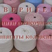 Нить сосисочная хлопчатобумажная белая, цветная (одноцветная) фото