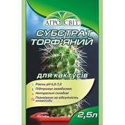 """Субстрат """"Агросвіт"""" для кактусів, 2,5л фото"""