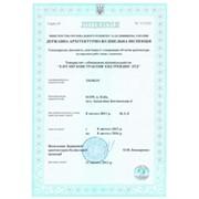 Строительная лицензия Чернигов фото