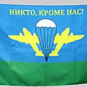 Флаг двухсторонний ВДВ никто кроме нас 90х135 фото