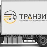Грузоперевозки промышленного оборудования по России фото