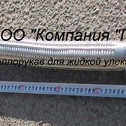Металлорукав для углекислоты. Металлорукав для СО2. Металлорукав углекислотный. Шланг углекислотный (СО2) Ду40 фото