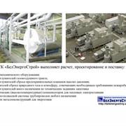 Расчет, проектирование и поставку металлоконструкций для энергетики.Проектирование тепломеханического оборудования фото
