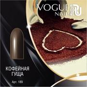 Vogue Nails, Гель-лак №189 Кофейная гуща 10мл !!! СРОК ГОДНОСТИ ДО 11.2020 фото