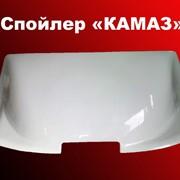 СПОЙЛЕР КАМАЗ гладкий с ушами. фото
