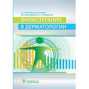 Круглова Л.С. и др. Физиотерапия в дерматологии фото