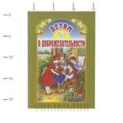 Книга Детям о доброжелательности А.В. Велько фото