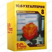 Программа1С:Бухгалтерия 8 для Казахстана. Базовая версия артикул 4601546045423 фото