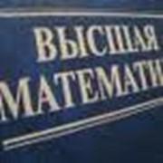 Решение задач по математике фото