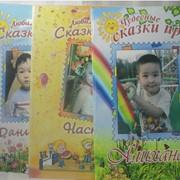 Сказки детские на заказ, Сказки про Вашего ребёнка на заказ фото