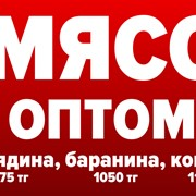 Мясо оптом в Алматы. Говядина, баранина, конина от 1075 тг фото