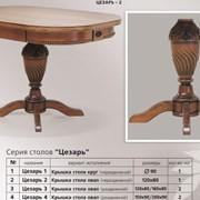 Серия столов Цезарь из Массива фото