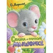 Книга. Сказка о глупом мышонке фото