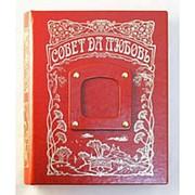 Альбом-книга Совет да Любовь фото