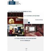 Стандарты гостеприимства в службе приема и размещения для администраторов (тренинги курсы обучение) фото