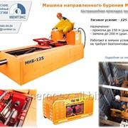 МНБ-125 Машина гнб для замены трубопроводов, управляемого прокола грунта фото